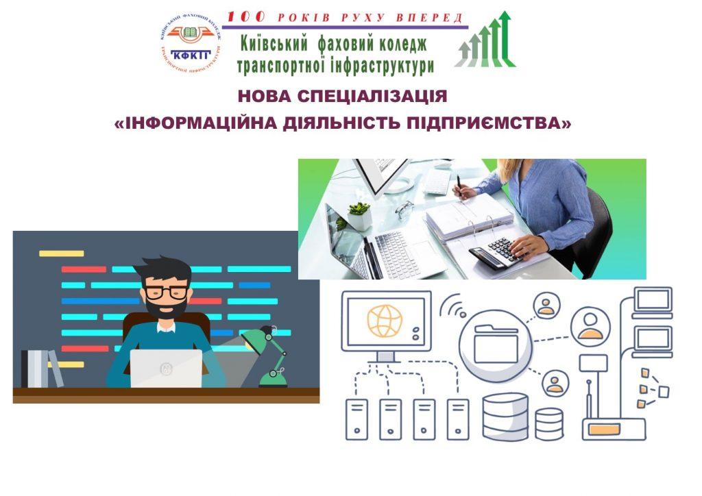 інформаційна діяльність
